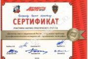 Сертификат АиФ 2012