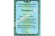 Сертификат форум 2012