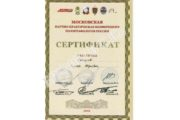 Сертификат конференция 2012