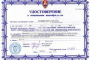 Сертификат траспортная безопасность 2015