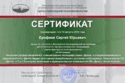 Сертификат ЦПП