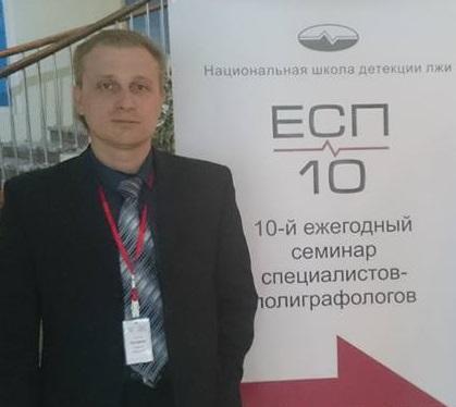 Специалист-полиграфолог Ерофеев Сергей Юрьевич