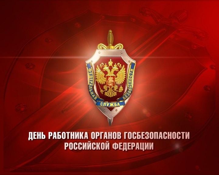 Воронежский Центр Детекции Лжи поздравляет всех причастных с днём сотрудника госбезопасности! наш тлф: 89102854260